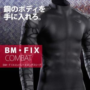 BM・FIX コンバット4 ロングスリーブ / スポーツインナー コンプレッションウェア スポーツウ...