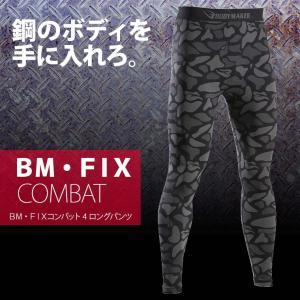 BM・FIX コンバット4 ロングパンツ / スポーツインナー コンプレッションウェア スポーツウェア ジム スパッツ メンズ 作業着|bodymaker
