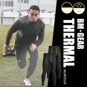 BM・GEAR THERMAL ロングパンツ / BODYMAKER ボディメーカー サッカー 野球 スポーツ ゴルフ スノーボード|bodymaker