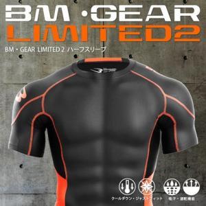 BM・GEAR LIMITED2 ハーフスリーブ / BODYMAKER ボディメーカー 機能性ウェア コンプレッションウェア フィットタイプ|bodymaker