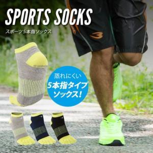 スポーツ5本指ソックス BODYMAKER ボディメーカー 靴下 くつ下 くつした 5本指 スポーツソックス 運動用 bodymaker