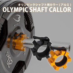 オリンピックシャフト用カラー(アルミ)1個 / BODYMAKER ボディメーカー バーベル プレート 重り シャフト パーツ カラー