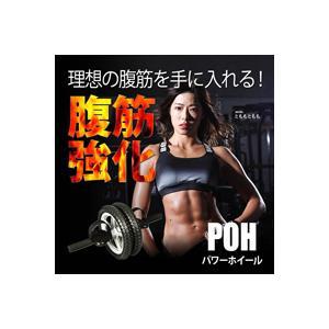 パワーホイール POH BODYMAKER ボディメーカー 腹筋ローラー 女性 腰 立ちコロ ダブル アブスライダー 腹筋 インナーマッスル|bodymaker
