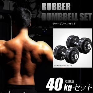 ラバーダンベルセットNR40kg / BODYMAKER ボディメーカー ダンベル プレート 重り 筋トレ 筋力 筋肉 鉄アレイ|bodymaker