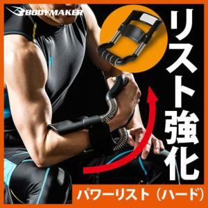 パワーリスト(ハード)  BODYMAKER ボディメーカー リスト強化 トレーニング用品 筋トレ 握力 練習 トレーニングアイテム|bodymaker