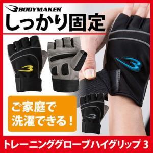 トレーニンググローブハイグリップ3 BODYMAKER ボディメーカー ダイエット ジム 腹筋 フィットネス ダンベル グローブ|bodymaker