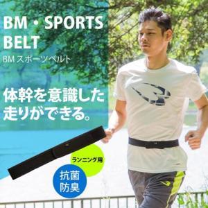 BM スポーツベルト BODYMAKER ボディメーカー 腰 サポート ランニングベルト スポーツベルト 腰ベルト ウエストベルト|bodymaker