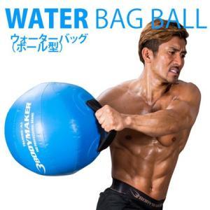 ウォーターバッグ(ボール型) BODYMAKER ボディメーカー ジム ボール 体幹 ウエイト コア 空手 サンドバッグ ストレス解消 bodymaker