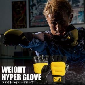 ウエイトハイパーグローブ / BODYMAKER ボディメーカー ダイエット ジム 腹筋 フィットネス ダンベル グローブ 手袋 bodymaker