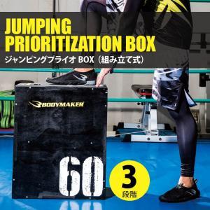 ジャンピングプライオBOX BODYMAKER ボディメーカー 陸上競技トレーニング プライオメトリクストレーニング用ボックス bodymaker