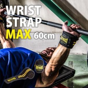 リストラップMAX 60cm BODYMAKER ボディメーカー ウエイトトレーニング グローブ ストラップ バーベルトレーニング|bodymaker