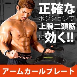 アームカールプレート BODYMAKER ボディメーカー バーベル 筋トレ 補助器 プレート サポート|bodymaker