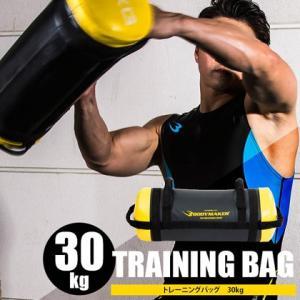 トレーニングバッグ 30.0kg BODYMAKER ボディメーカー 筋トレ 筋肉トレーニング トレーニング ウエイト|bodymaker