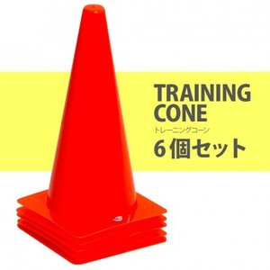 トレーニングコーン(6本セット) / トレーニングマーカー コーン サッカー フットサル 陸上