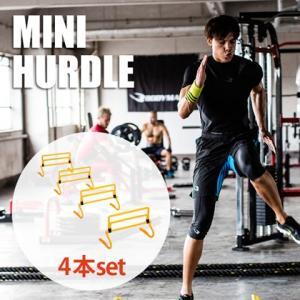 ミニハードル(4本セット) / トレーニング ミニハードル 部活動 ミニハードル 練習 アジリティ