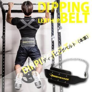 ディッピングべルト 本革 BODYMAKER ボディメーカー デットリフト ディッピング スクワット ベンチプレス ウエイトトレーニング|bodymaker