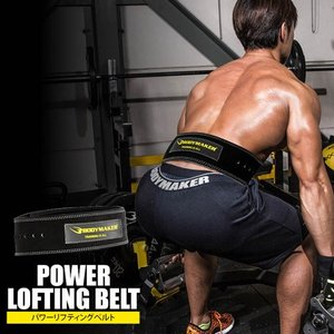 パワーリフティングベルト BODYMAKER ボディメーカー デットリフト ディッピング スクワット ベンチプレス ウエイトトレーニング トレーニング|bodymaker