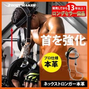 ネックストロンガー 本革 BODYMAKER ボディメーカー 首 筋トレ トレーニング スポーツ 格闘技 ラグビー アメフト|bodymaker