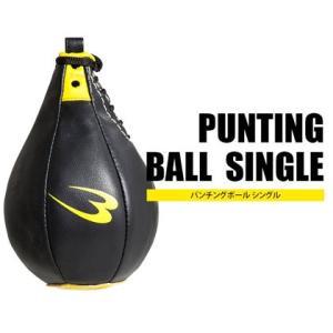パンチングボール シングル BODYMAKER ボディメーカー ボクシング 格闘技 グローブ 空手 キックボクシング オンス|bodymaker
