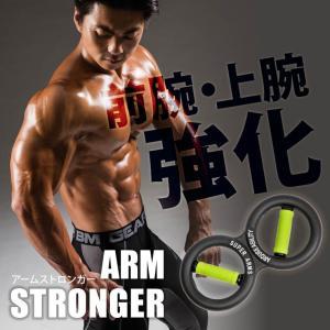 アームストロンガー / BODYMAKER ボディメーカー 握力 筋トレ 掴み 捻り 上腕二頭筋 腕力 腕