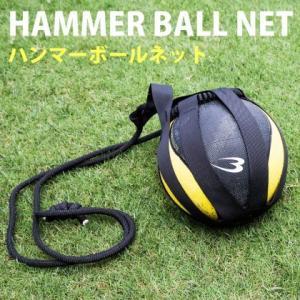 ハンマーボールネット BODYMAKER ボディメーカー 腹筋 インナーマッスル ボール ボールトレーニング ボクシングメディシンボール|bodymaker