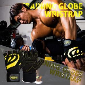 トレーニンググローブ リストラップ / BODYMAKER ボディメーカー ダンベル バーベル トレーニング ウエイト 筋力トレーニング