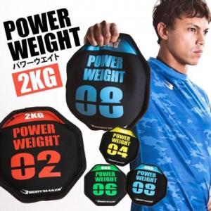 パワーウエイト 2.0kg レッド BODYMAKER ボディメーカー ダイエット ボクシング 格闘技 トレーニング 縄跳び|bodymaker