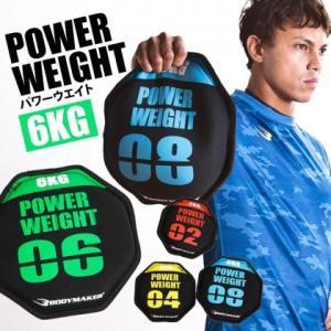パワーウエイト 6.0kg グリーン BODYMAKER ボディメーカー ダイエット ボクシング 格闘技 トレーニング 縄跳び|bodymaker
