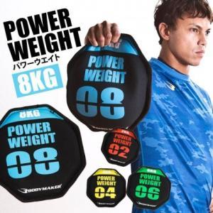 パワーウエイト 8.0kg ブルー BODYMAKER ボディメーカー ダイエット ボクシング 格闘技 トレーニング 縄跳び bodymaker