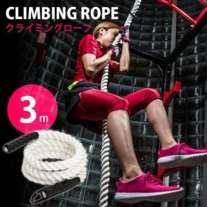 クライミングロープ 3m BODYMAKER ボディメーカー クライミングロープ ザイル 登山 山用品 自重トレーニング 筋肉強化 筋トレ|bodymaker