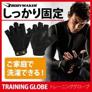 トレーニンググローブ BODYMAKER ボディメーカー ダイエット ジム 腹筋 フィットネス ダンベル グローブ 手袋 スポーツ|bodymaker