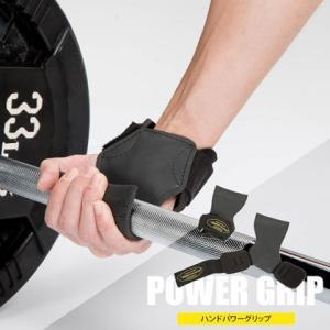 ハンドパワーグリップ BODYMAKER ボディメーカー デットリフト ディッピング ベンチプレス ウエイトリフティング トレーニン グ筋トレ|bodymaker