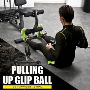 プルアップグリップボール ダブル / BODYMAKER ボディメーカー 懸垂 背筋 握力 プルアップ グリップ ボール 広背筋