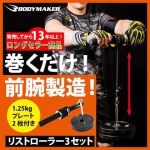 リストローラー3セット BODYMAKER ボディメーカー 前腕 筋トレ トレーニング 腕相撲 腕 腕力 ウエイトトレーニング|bodymaker