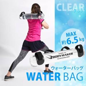 ウォーターバッグ コンパクトモデル / ジム ドラム 体幹 ウエイト コア 空手 サンドバッグ