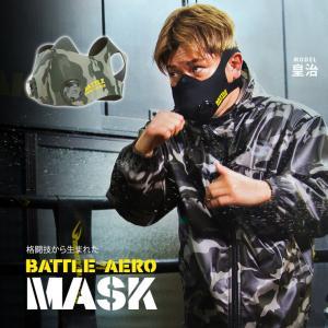 BATTLE AERO MASK / BODYMAKER ボディメーカー 筋トレ 効果 低酸素マスク 高地トレーニング トレーニング ボクシング|bodymaker