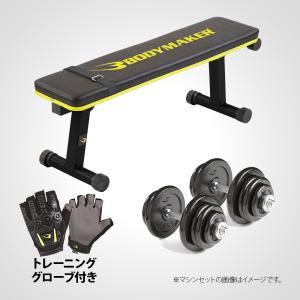 トレーニングスタートセット BODYMAKER スポーツジム 腹筋 トレーニング 筋トレ ベンチプレス トレーニングマシン 肉体改造 シェイプアップ|bodymaker