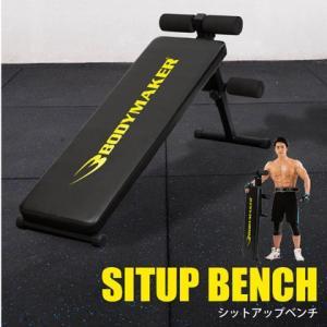 シットアップベンチ BODYMAKER ボディメーカー 腹筋 シットアップ レッグレイズ 腹筋台 筋トレ アブベンチ 背筋 腕立て プッシュアップ|bodymaker