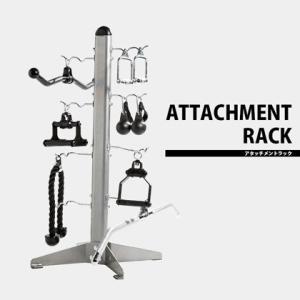 アタッチメントラック BODYMAKER ボディメーカー バーベル プレート 重り シャフト パーツ カラー トレーニング用品|bodymaker