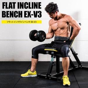 フラットインクラインベンチEXーV3 BODYMAKER ボディメーカー 筋トレ 腹筋 体幹トレーニング 筋肉 格闘技 自宅 ベンチプレス ダンベル|bodymaker