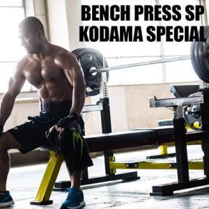 ベンチプレスSP(児玉スペシャル) ブラック×イエロー BODYMAKER ボディメーカー プレスベンチ 大胸筋強化 胸板 バーベル|bodymaker
