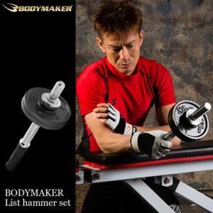 リストハンマーセット(1.25kgプレート2枚付) WHSSSN BODYMAKER ボディメーカー 手首 三角筋 前腕トレーニング 手首強化 ト|bodymaker