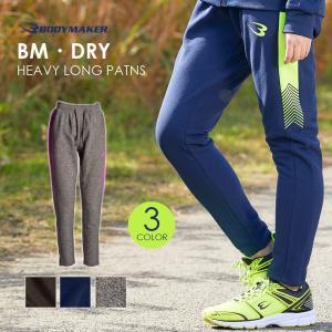 BM・DRY HEAVYロングパンツ1 WOMEN BODYMAKER ズボン アウター ロングパンツ ジャージ スウェット おしゃれ DRY 防風|bodymaker