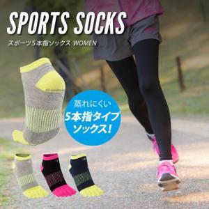 スポーツ5本指ソックス WOMEN BODYMAKER ボディメーカー 靴下 くつ下 くつした 5本指 スポーツソックス 運動用|bodymaker