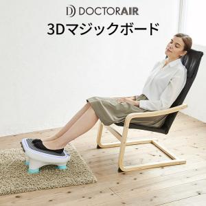 ドクターエア 3Dマジックボード MF-002...