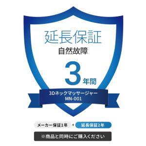 【3年延長保証】3Dネックマッサージャー MN-001専用(延長保証のみ)メーカー保証1年+延長保証...