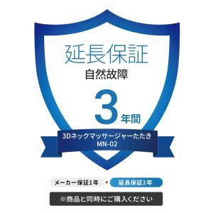 【3年延長保証】3Dネックマッサージャーたたき MN-02専用(延長保証のみ)メーカー保証1年+延長...