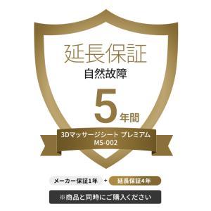 【5年延長保証】3Dマッサージシート プレミアム MS-002専用(延長保証のみ)メーカー保証1年+...