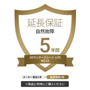 【5年延長保証】3DマッサージシートLITE MS-03専用(延長保証のみ)メーカー保証1年+延長保...