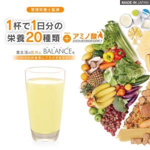 1杯で1日分20種類の栄養素+アミノ酸 バランスショット 8g×30包入り (バナナ味 ココア味 ヨ...